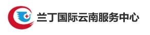 云南人才市场官网云南人才网招聘信息兰丁国际云南服务中心招聘信息