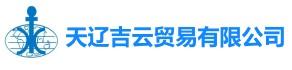 云南人才市场官网云南人才网招聘信息昆明天辽吉云贸易有限公司招聘信息