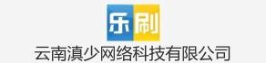 云南人才市场官网云南人才网招聘信息云南滇少网络科技有限公司招聘信息